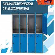 Шкаф разборный металлический с 8-ю отделениями Ташкент
