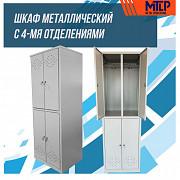 Шкаф разборный металлический с 4-мя отделениями Ташкент