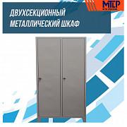 Двухсекционный металлический шкаф Ташкент