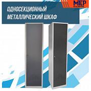 Односекционный металлический шкаф Ташкент