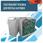 Текстильная тележка для пустых катушек Ташкент
