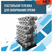 Текстильная тележка для запаривания пряжи Ташкент