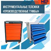 Инструментальная тележка Ташкент