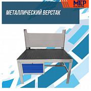 Металлический верстак Ташкент