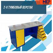 2-х тумбовый верстак Ташкент