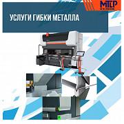 Гибка металла Ташкент