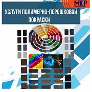 Полимерно-порошковая покраска Ташкент