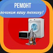 Ремонт стиральных машин, микроволновки Ташкент
