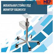 Мобильная стойка под монитор пациента Ташкент