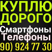 Куплю ДОРОЖЕ Любые Телефоны Смартфоны тел 90) 924-77-30 доставка из г.Ташкент