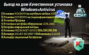 Установка ОС Windows XP, 7, 8.10+антивирус+программы+(выезд) Ташкент