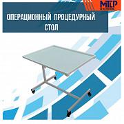 Операционный процедурный столик Ташкент