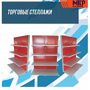 Торговые стеллажи Ташкент