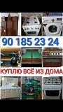 Куплю всё из дома+998901852324. доставка из г.Ташкент