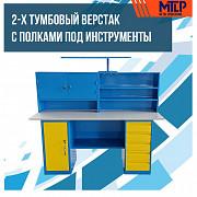Металлический двухтумбовый верстак (с полками под инструменты) Ташкент