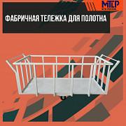 Текстильная тележка для полотна Ташкент