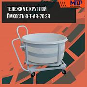 Текcтильная тележка с круглой ёмкостью Т-AR-70 SR Ташкент