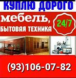 Куплю мебель бытовая техника все из дома Ташкент