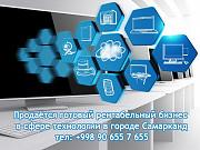 Продаётся рентабельный бизнес в сфере технологии в городе Самарканд Самарканд