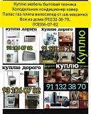 Куплю стиральная машинка мебель бытовая техника все из дома Ташкент