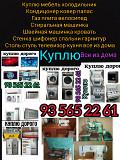 Куплю швейная машинка Ташкент
