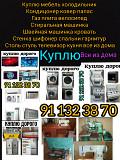 Куплю газ плита Ташкент
