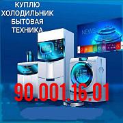 Куплю холодильник доставка из г.Ташкент