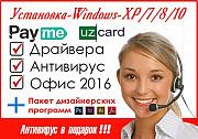 Профессиональная установка WINDOWS XP/7/8/10 в комплекте выезд Ташкент