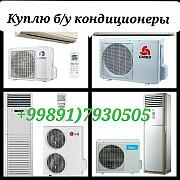 Куплю б/у кондиционер и холодильник (рабочие и нерабочие) доставка из г.Ташкент