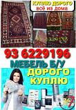 Куплю дорого коври палас все из дома Ташкент